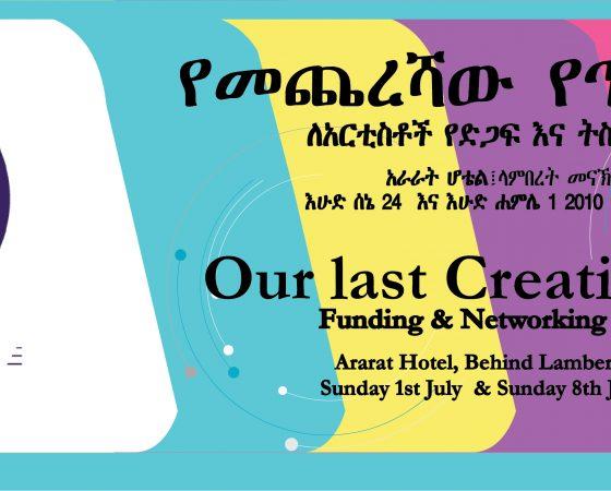 Funding & Networking Creative Hustle